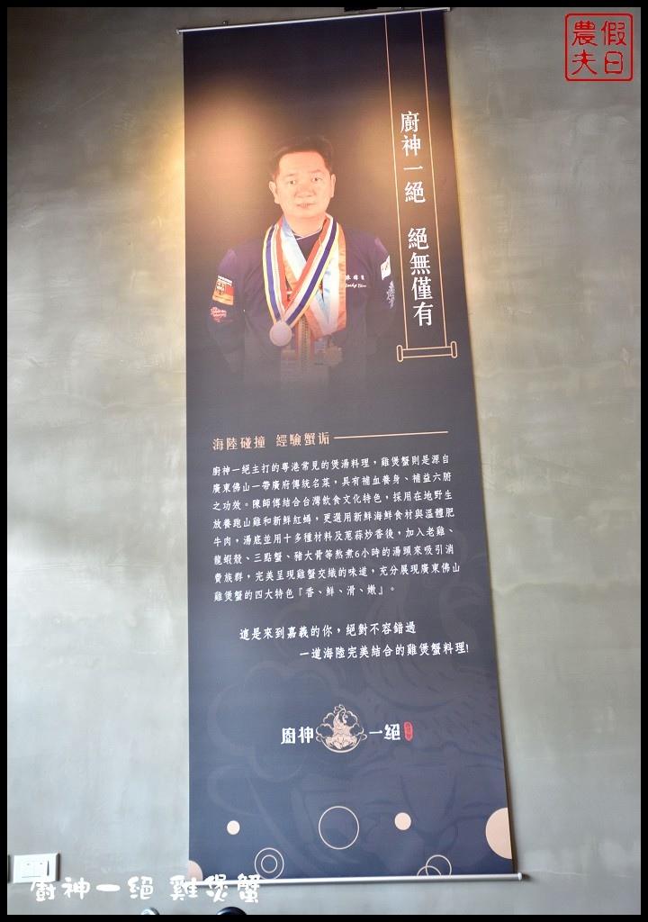 廚神一絕雞煲蟹DSC_5749.jpg