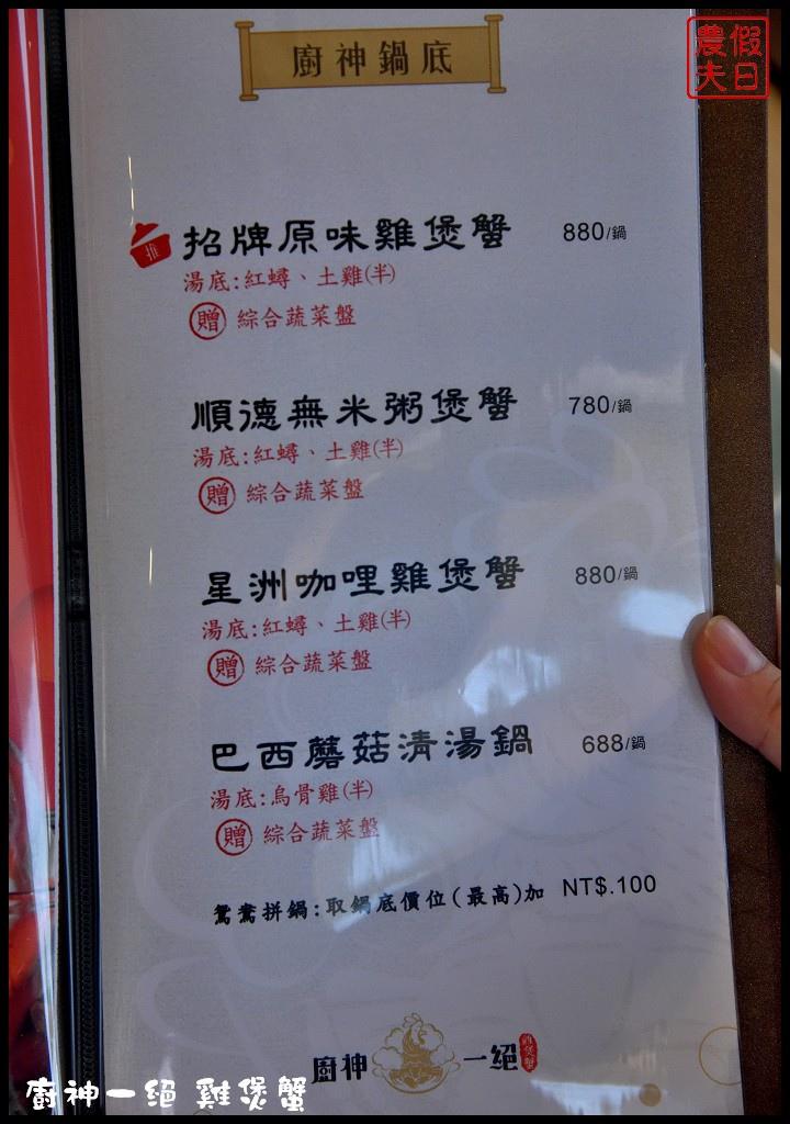 廚神一絕雞煲蟹DSC_5763.jpg