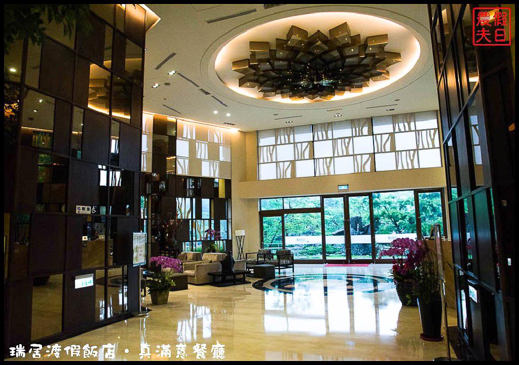 瑞居渡假飯店‧真滿意餐廳DSC_5917.jpg