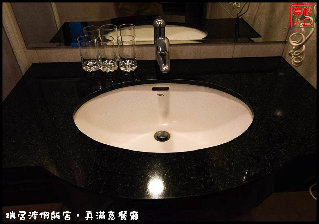 瑞居渡假飯店‧真滿意餐廳DSC_5911.jpg