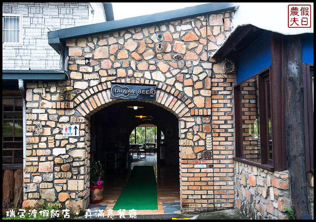 瑞居渡假飯店‧真滿意餐廳DSC_5997.jpg