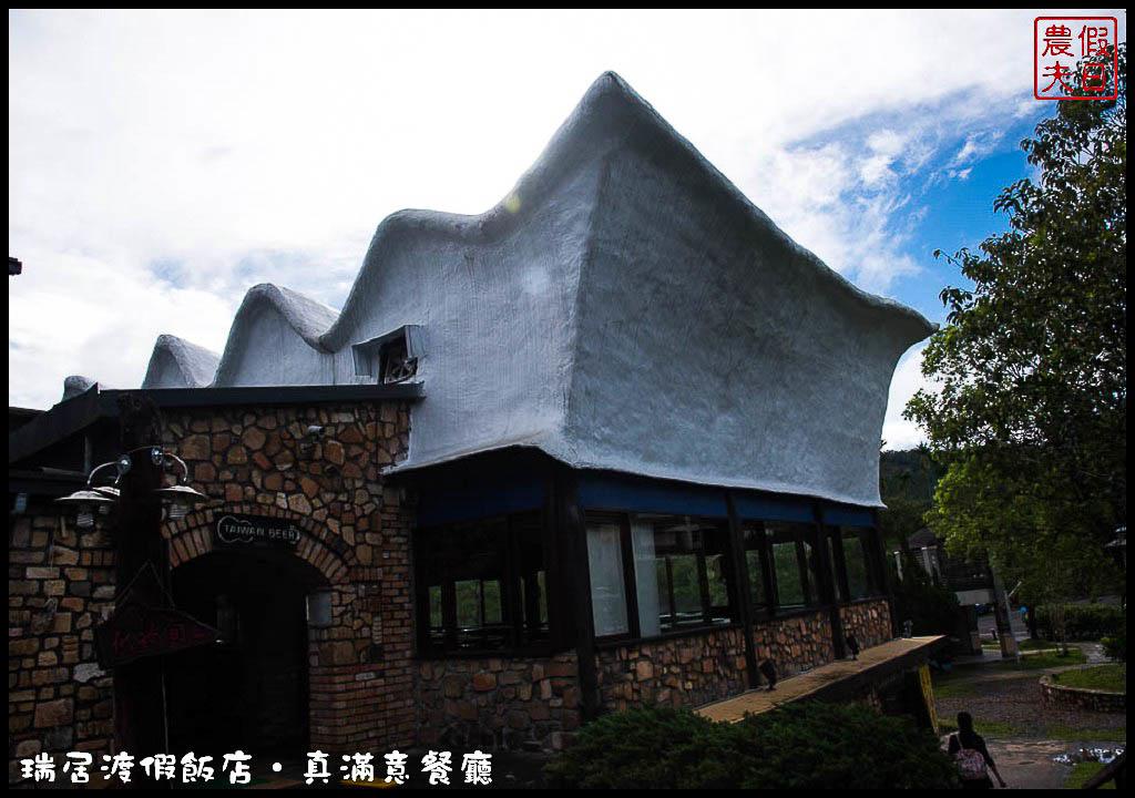 瑞居渡假飯店‧真滿意餐廳DSC_5998.jpg