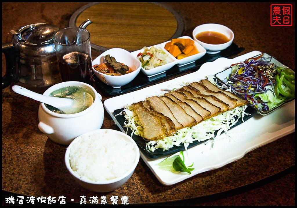 瑞居渡假飯店‧真滿意餐廳DSC_5948.jpg