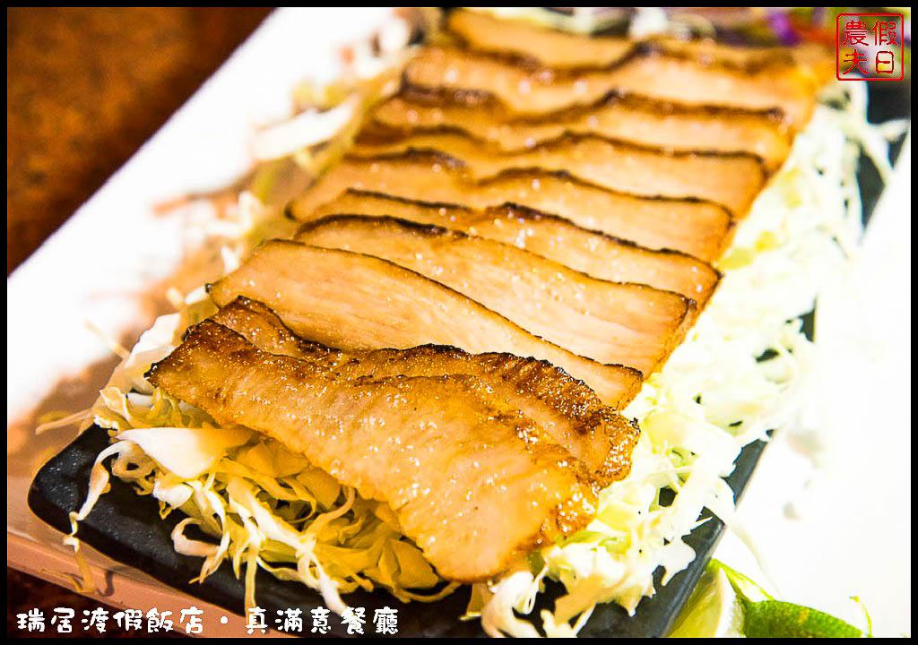瑞居渡假飯店‧真滿意餐廳DSC_5942.jpg