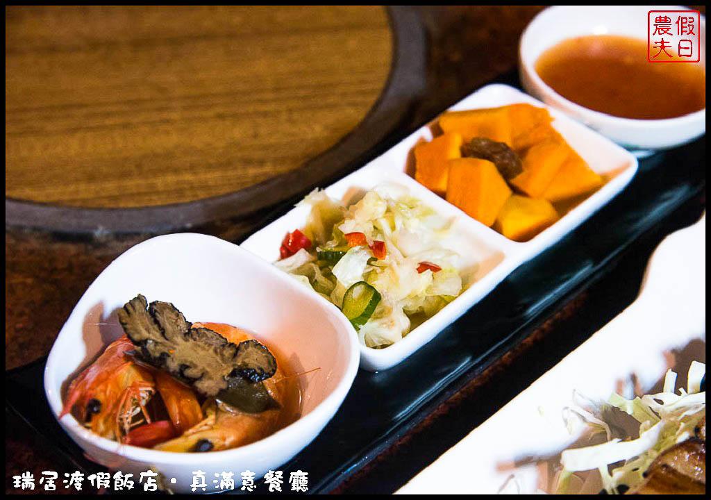 瑞居渡假飯店‧真滿意餐廳DSC_5950.jpg