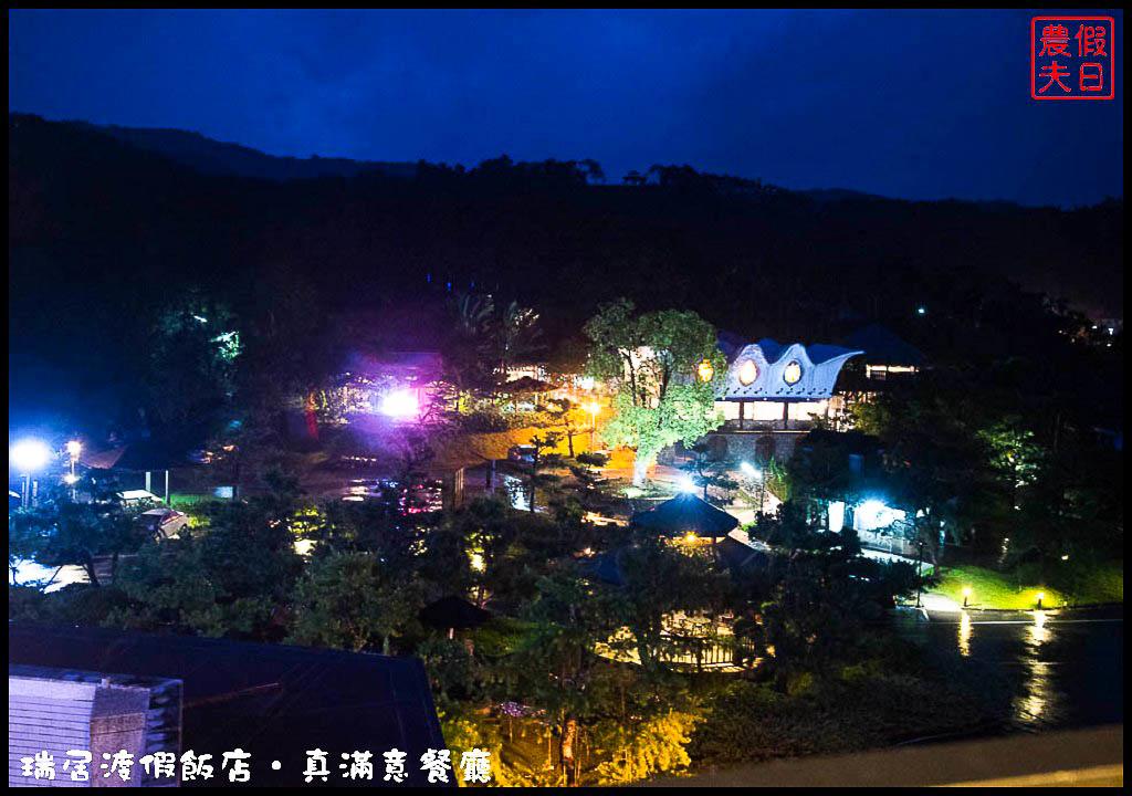 瑞居渡假飯店‧真滿意餐廳DSC_5986.jpg