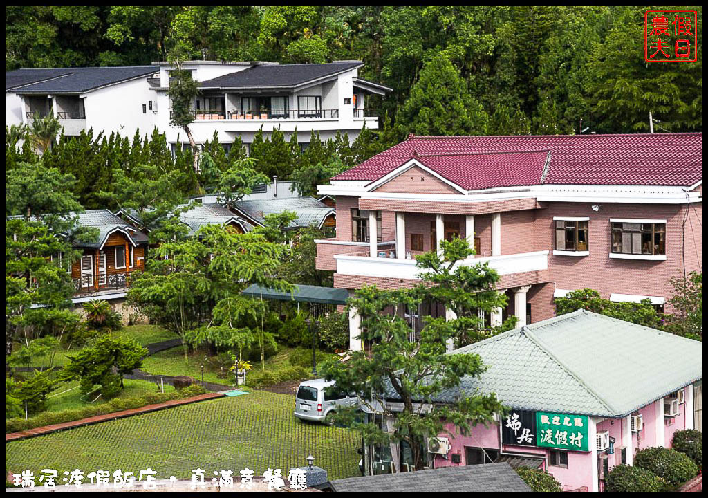 瑞居渡假飯店‧真滿意餐廳DSC_5990.jpg