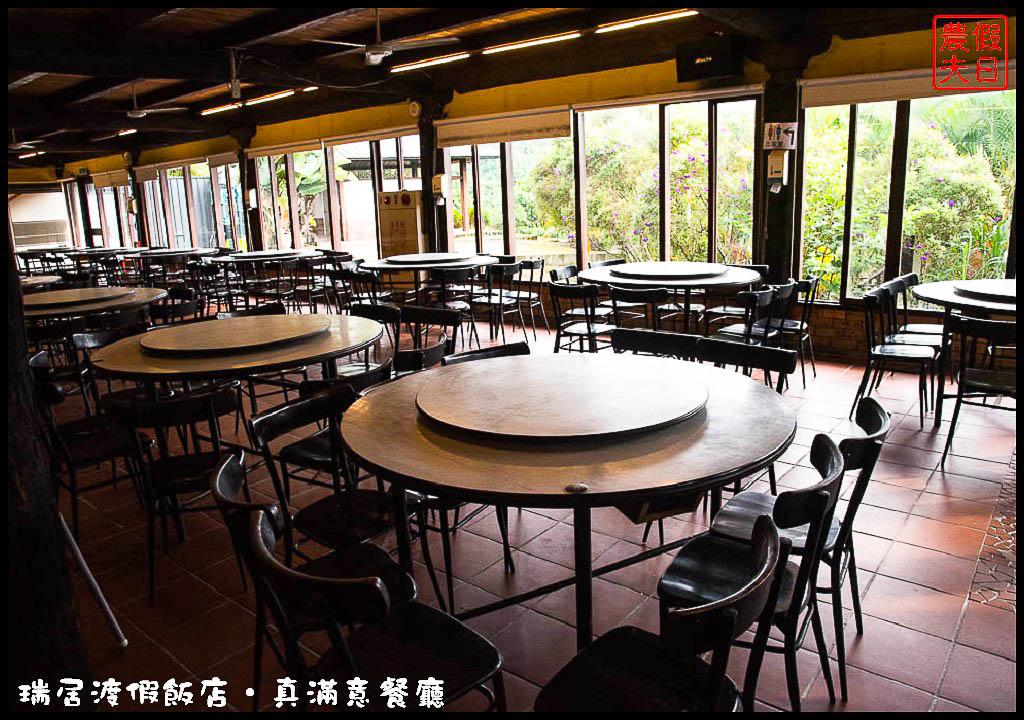 瑞居渡假飯店‧真滿意餐廳DSC_6001.jpg