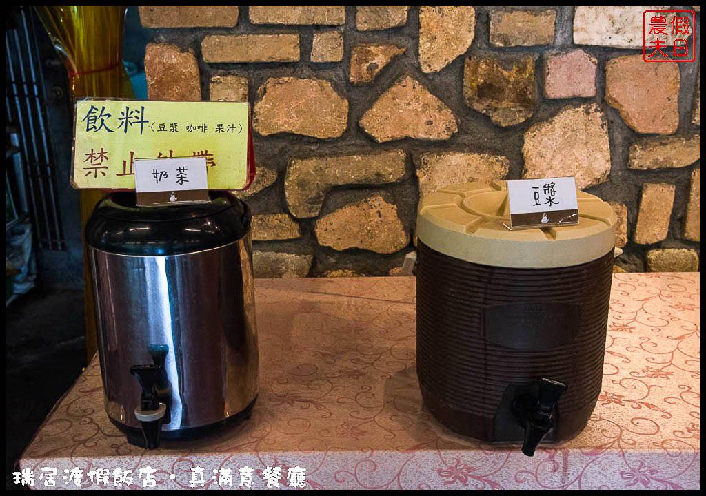 瑞居渡假飯店‧真滿意餐廳DSC_6016.jpg