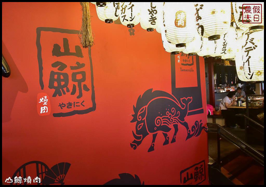 山鯨燒肉DSC_4320.jpg