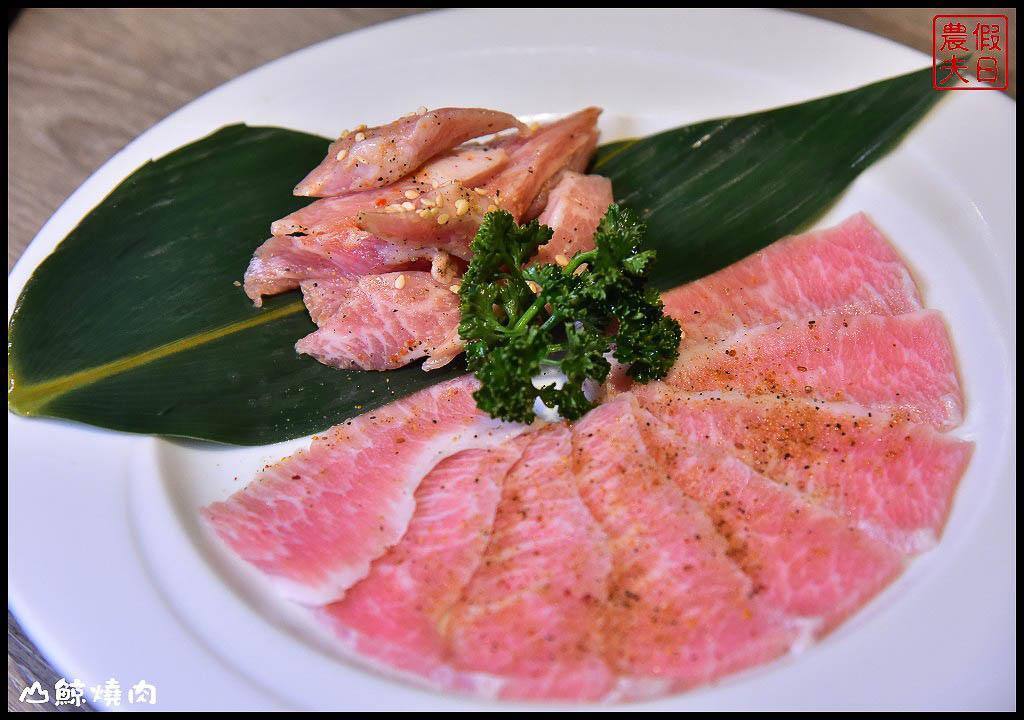 山鯨燒肉DSC_4288.jpg