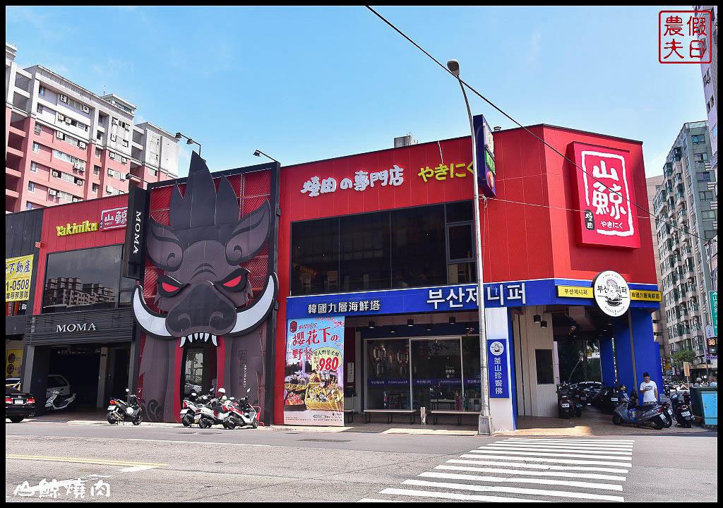 山鯨燒肉DSC_4356.jpg