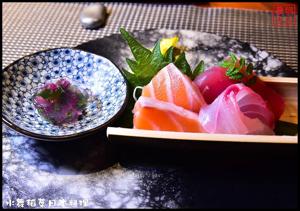 水舞稻葉日本料理DSC_2512.jpg