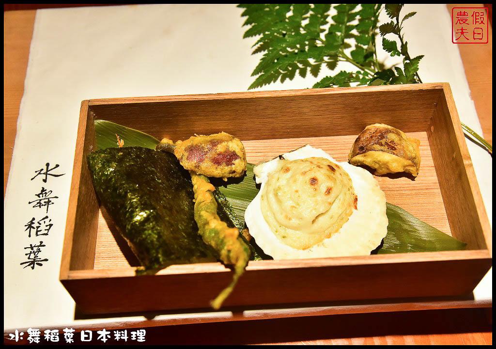 水舞稻葉日本料理DSC_2529.jpg