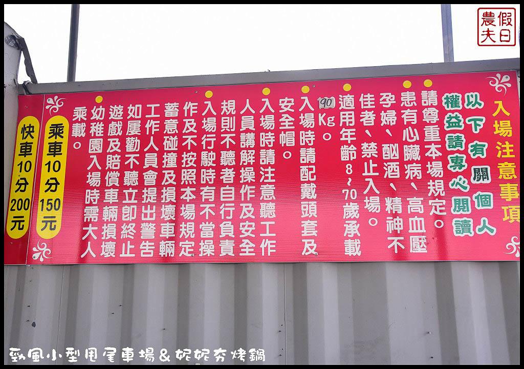 勁風小型甩尾車場&妮妮夯烤鍋DSC_2160.jpg