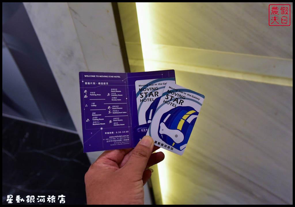 星動銀河旅店DSC_2065.jpg