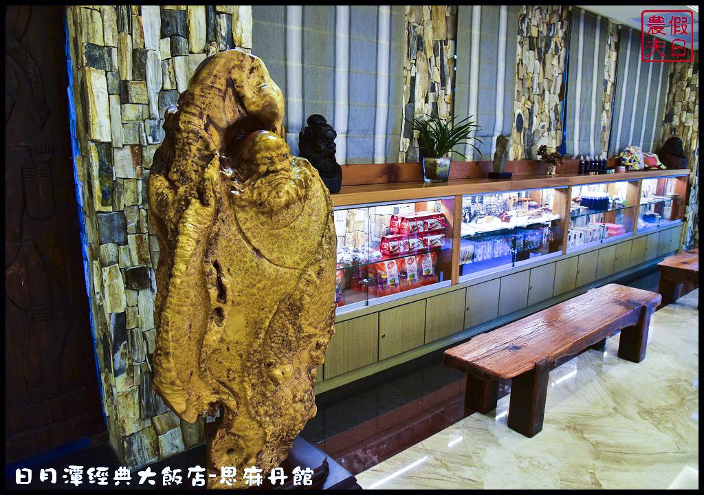 日月潭經典大飯店-思麻丹館DSC_1803.jpg