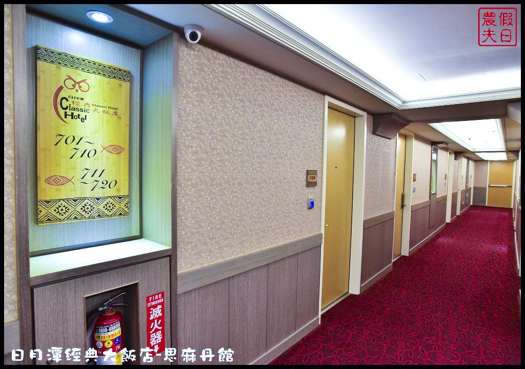 日月潭經典大飯店-思麻丹館DSC_1813.jpg