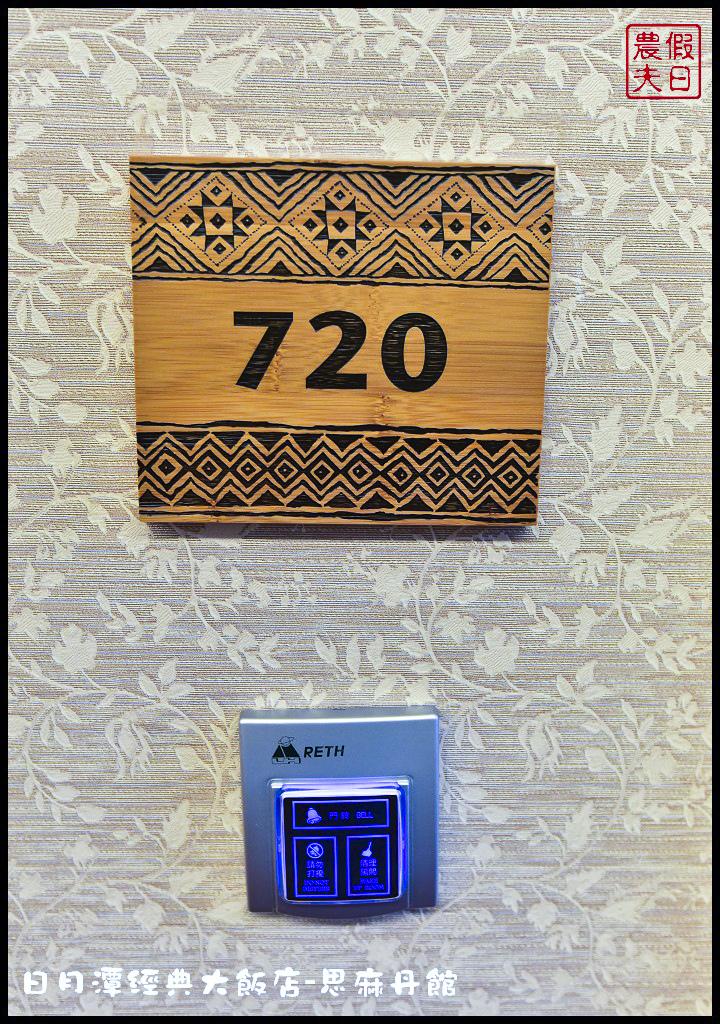 日月潭經典大飯店-思麻丹館DSC_1837.jpg
