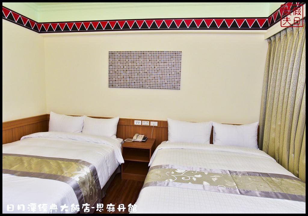 日月潭經典大飯店-思麻丹館DSC_1821.jpg