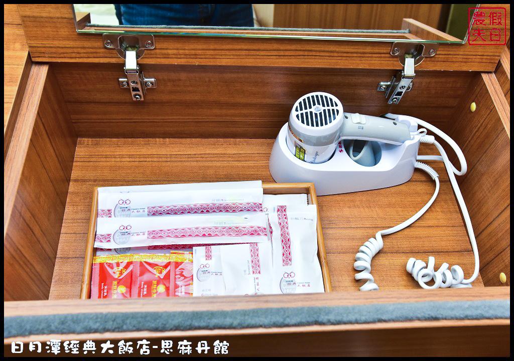 日月潭經典大飯店-思麻丹館DSC_1824.jpg