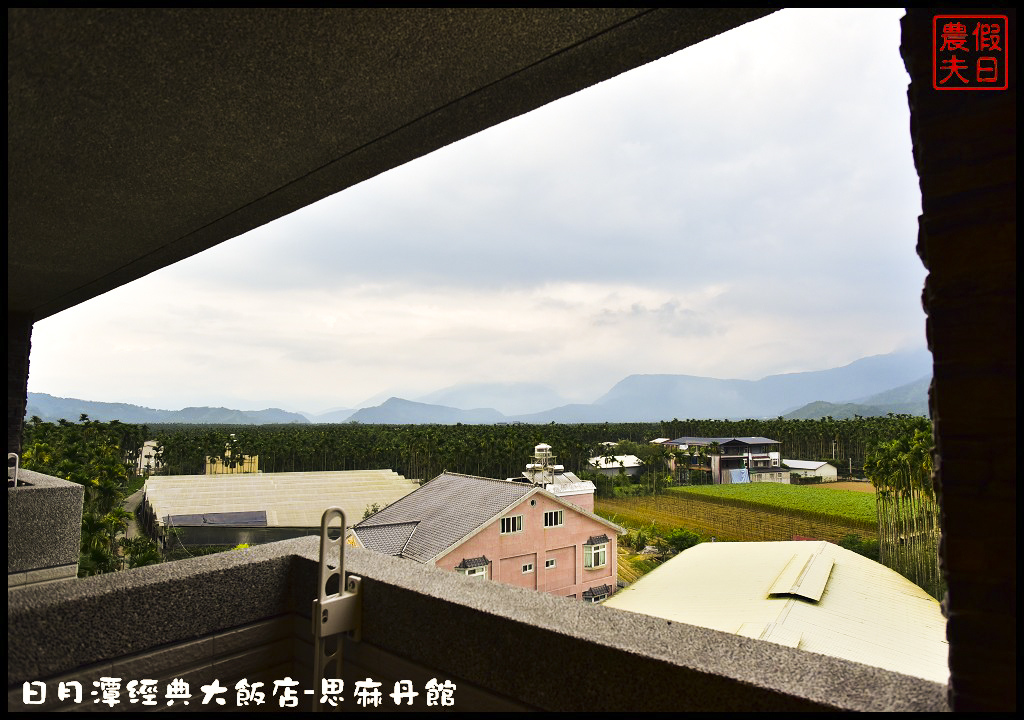 日月潭經典大飯店-思麻丹館DSC_1836.jpg