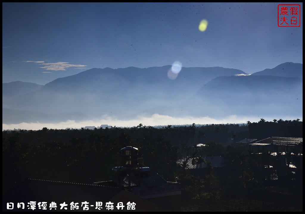 日月潭經典大飯店-思麻丹館DSC_1900.jpg