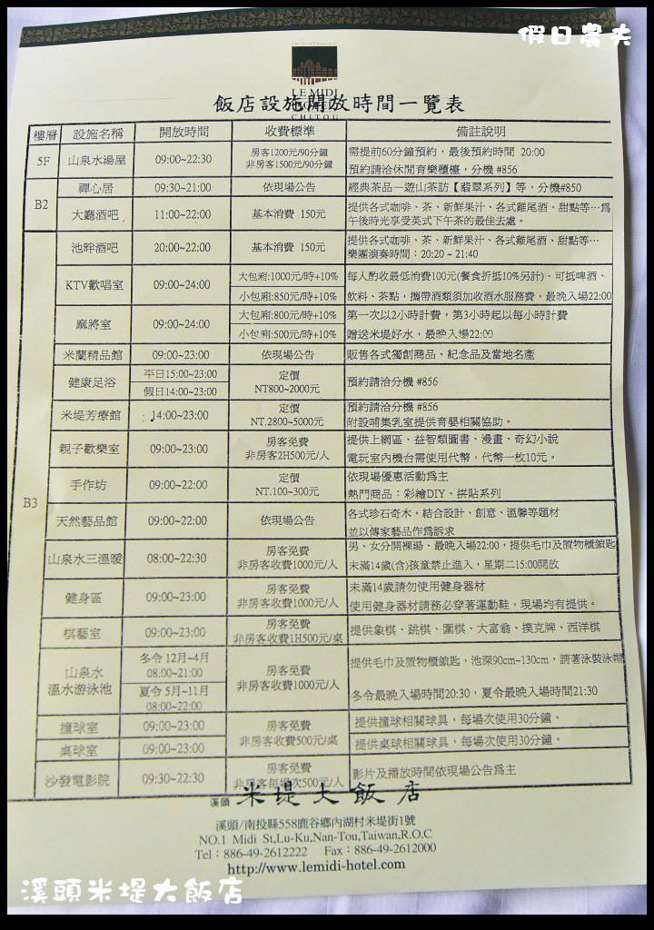 溪頭米堤大飯店DSC_0227