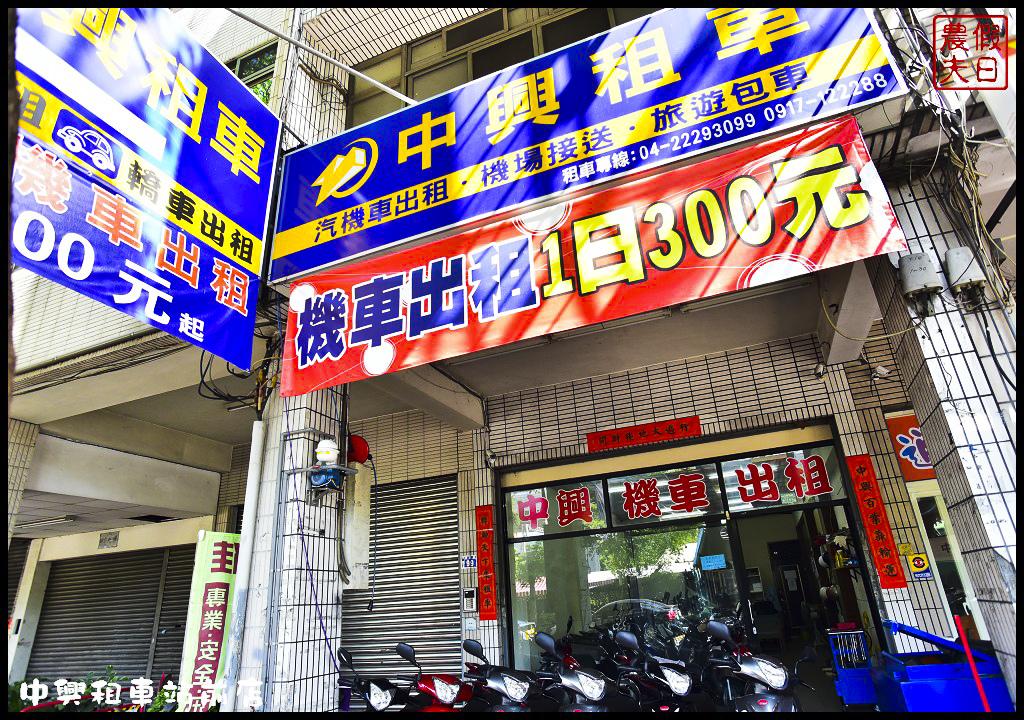 中興租車站前店DSC_1554.jpg