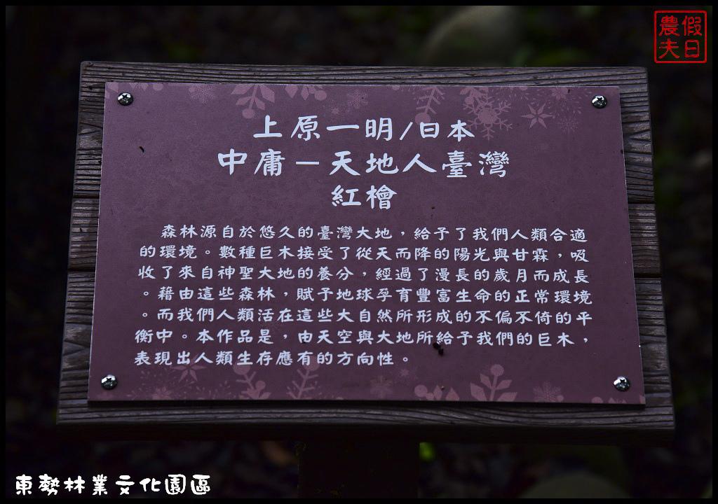 東勢林業文化園區DSC_1421.jpg