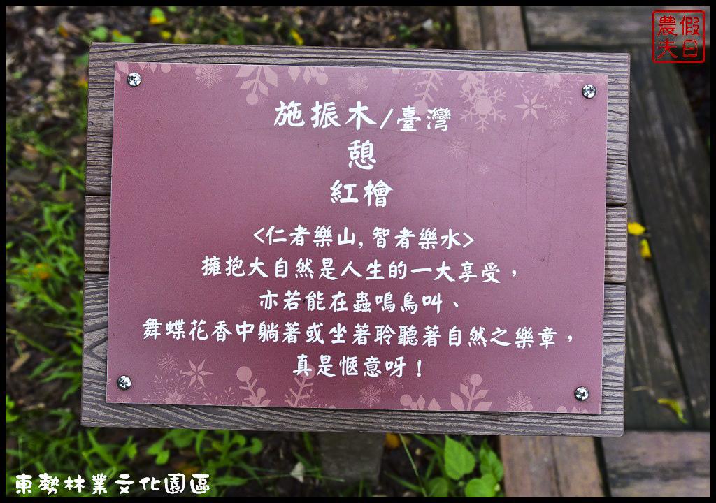 東勢林業文化園區DSC_1429.jpg
