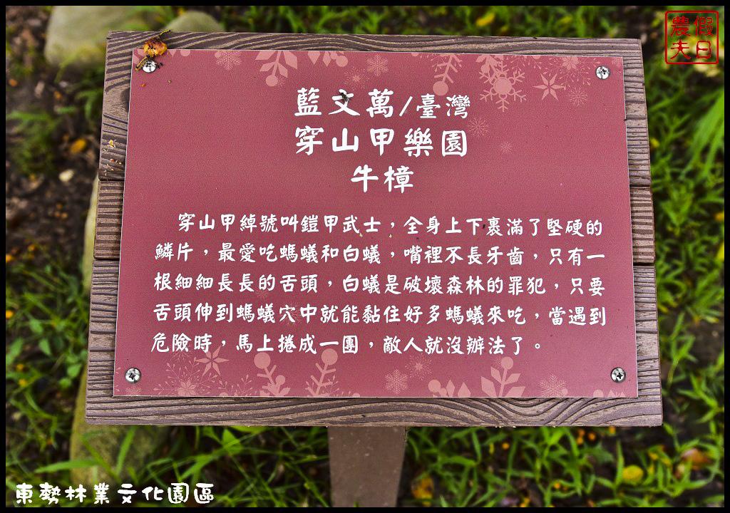 東勢林業文化園區DSC_1441.jpg
