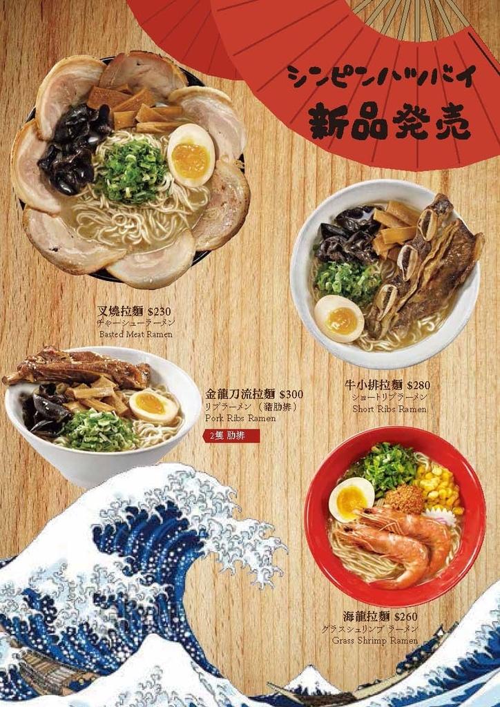 麵屋一龍菜單 _ok_頁面_04.jpg