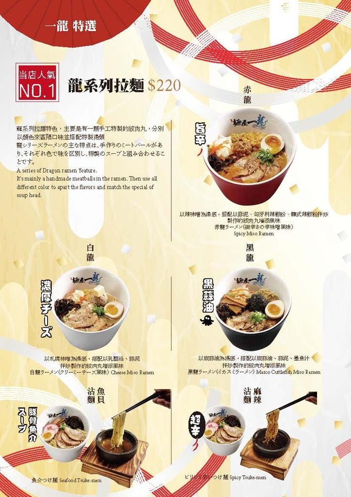 麵屋一龍菜單 _ok_頁面_05.jpg
