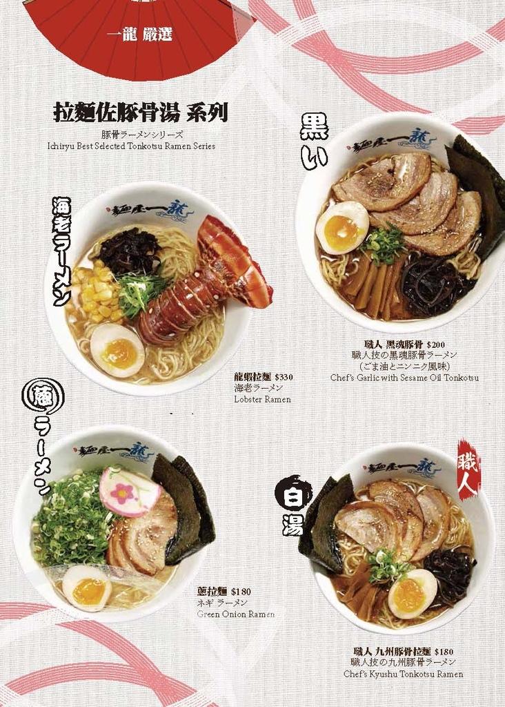 麵屋一龍菜單 _ok_頁面_06.jpg