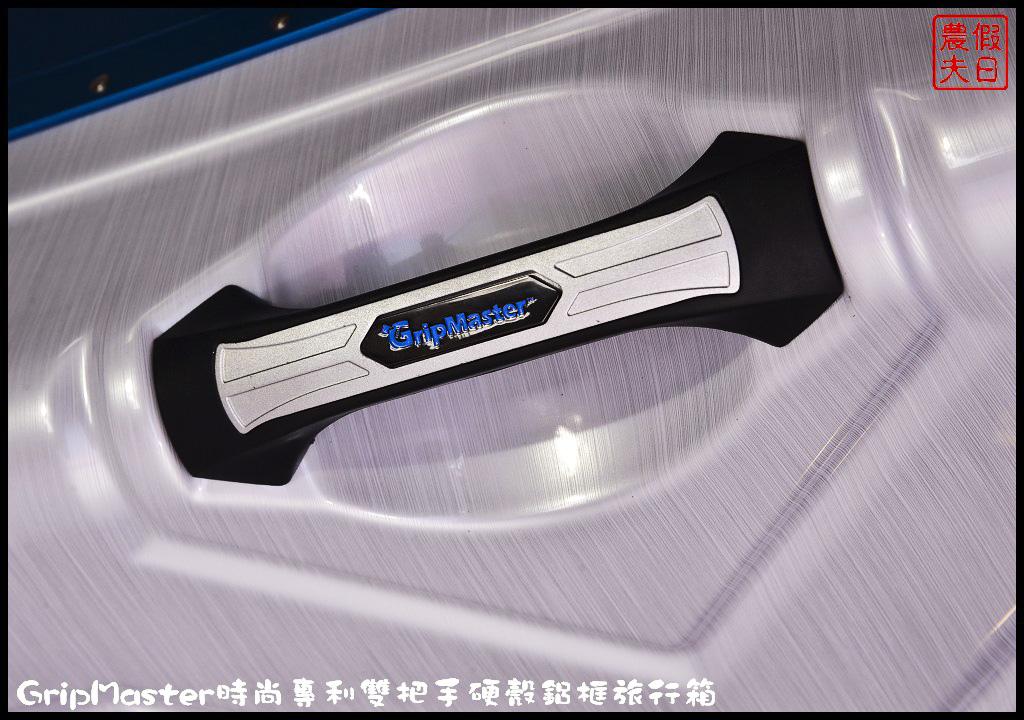 GripMaster時尚專利雙把手硬殼鋁框旅行箱DSC_9223.jpg