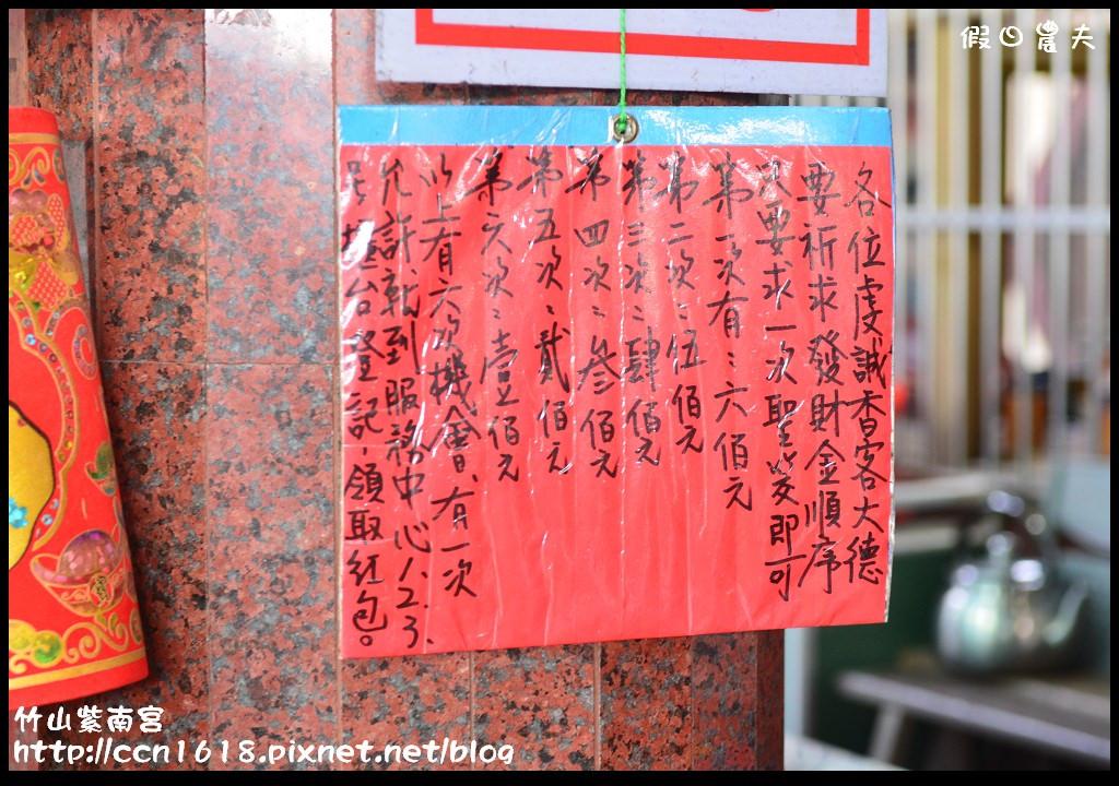 竹山紫南宮DSC_2119