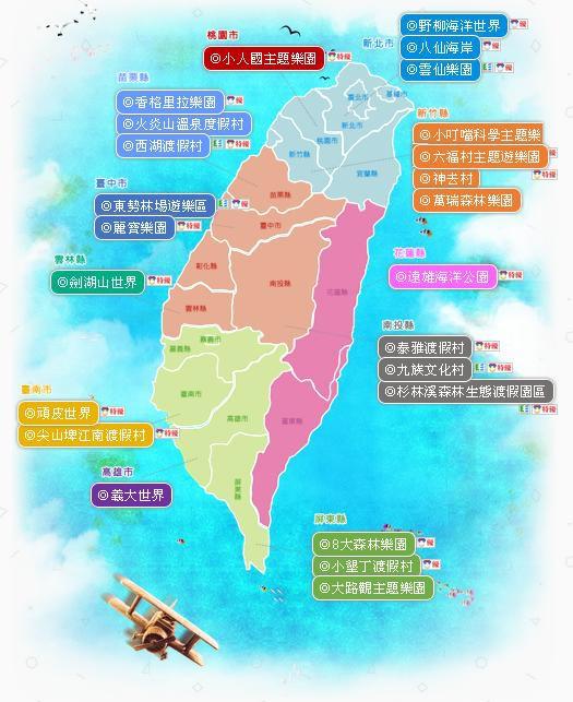 台灣24個遊樂園區地圖
