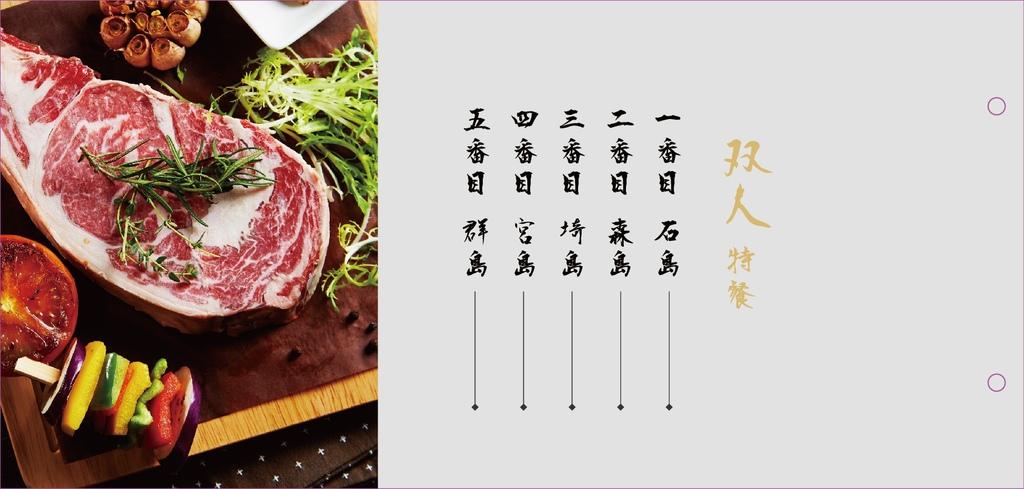 台中牧島菜單_170111_0024.jpg