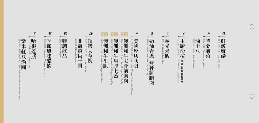 台中牧島菜單_170111_0018.jpg
