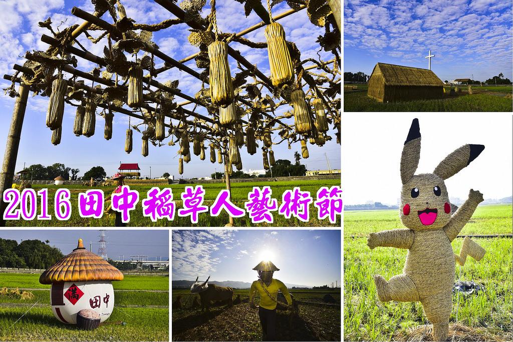 2016田中稻草人藝術節