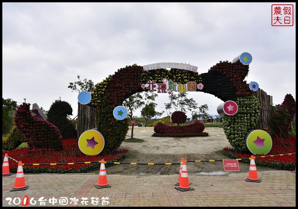 2016台中國際花毯節_DSC6580.jpg