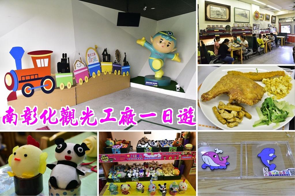南彰化觀光工廠DIY FUN心玩一日遊.jpg