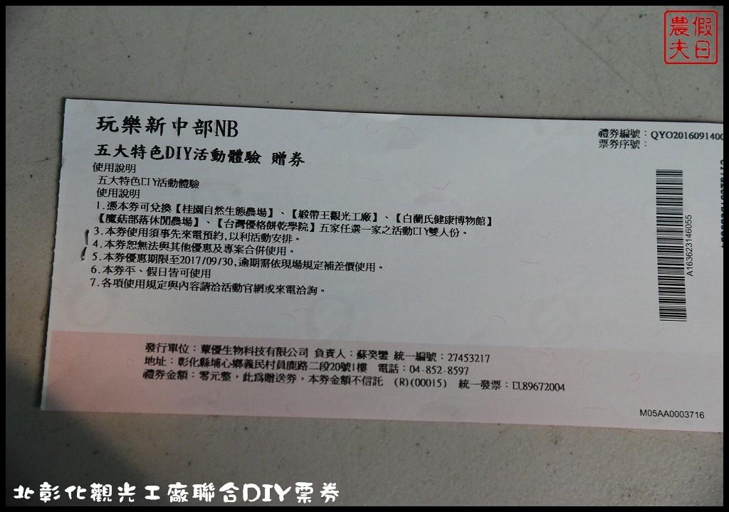 北彰化觀光工廠聯合DIY票券DSC_0375.jpg
