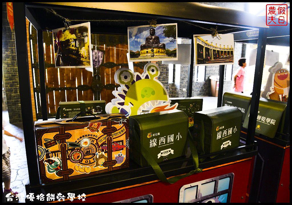 台灣優格餅乾學校DSC_0105.jpg