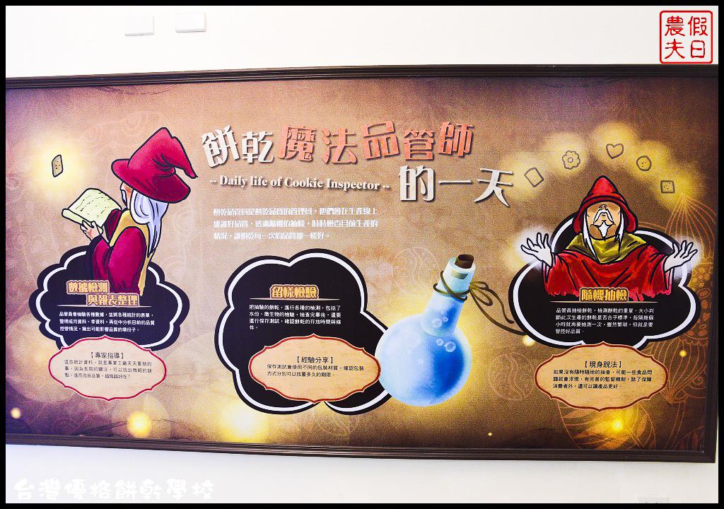 台灣優格餅乾學校DSC_0166.jpg