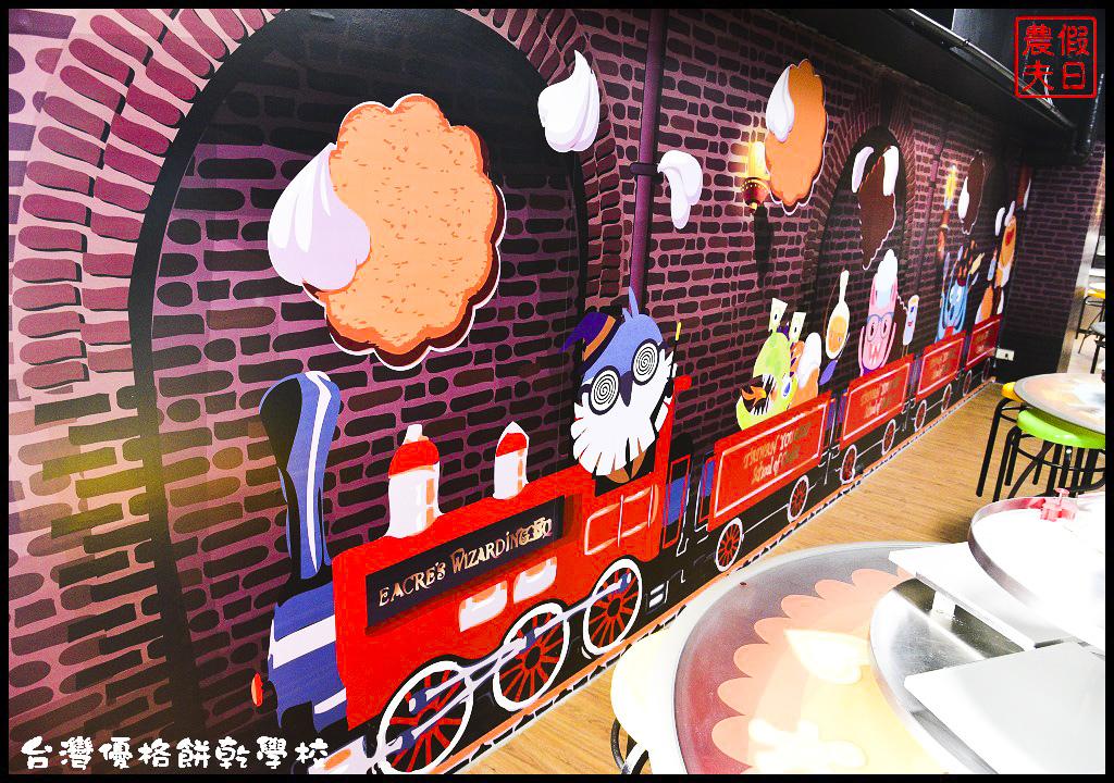 台灣優格餅乾學校DSC_0131.jpg