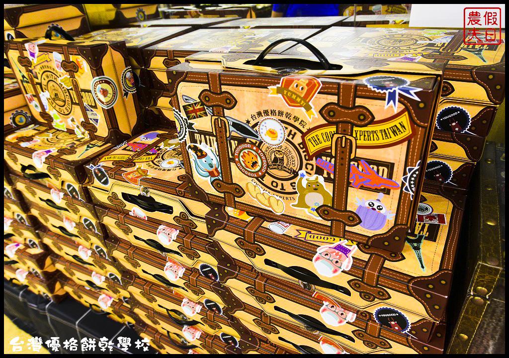 台灣優格餅乾學校DSC_0189.jpg