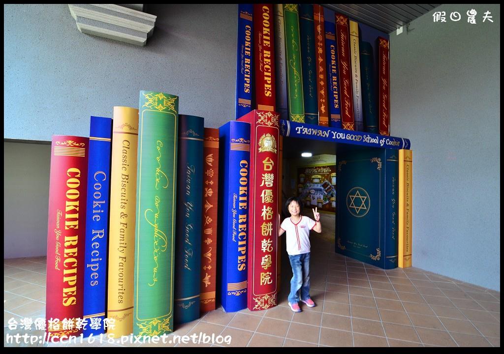 台灣優格餅乾學院DSC_8396