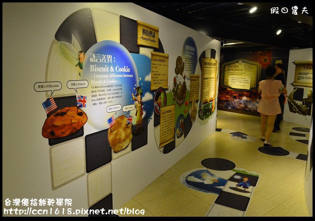 台灣優格餅乾學院DSC_8415